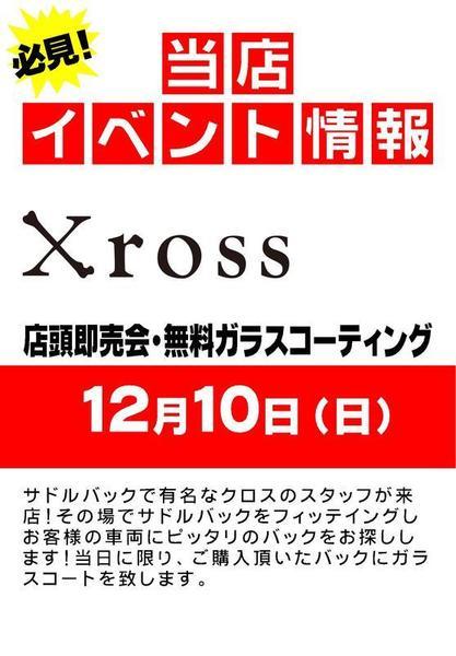 クロス.JPG